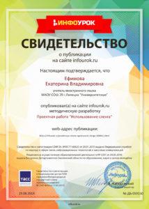 Свидетельство проекта infourok.ru №59150