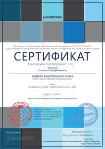 Сертификат проекта infourok.ru №2104459