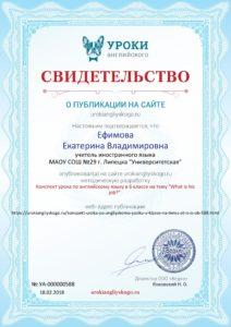 Сертификат проекта urokiangliyskogo.ru № 588